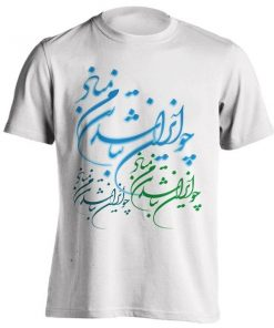 Chu T-shirt is not Iran